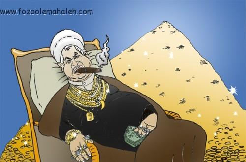 آقای رفسنجانی بر روی تلی ازپول های دزدیده اش لم داده ودرازکشیده وبه ریش ملت می خندد