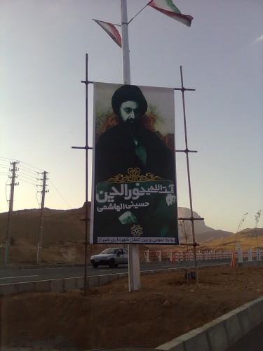 بزرگراه سید نورالدین الهاشمی الحسینی