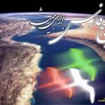 خلیج فارس، خلیج فارس است، نه خلیج ع رب ی، و نه خلیج گوگل Google