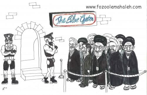 ولی وقیح و دیگر ملاها، در کنار درب ورودی گی کلاب جمع شده اند، تا به میهمانان خوش آمد گویند.