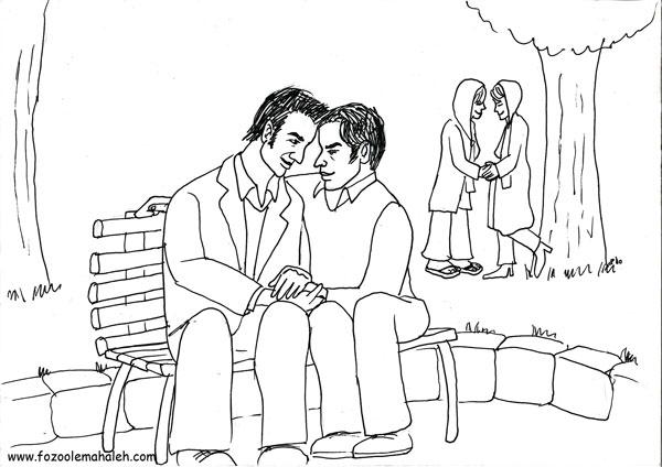 هم جنس گرایی یکی از پدیده های طبیعی است که میان شماری از مردم در هرجامعه پدیدار می شود. بنابراین قابل درک و پذیرش مردم با فرهنگ و انسان دوست است.