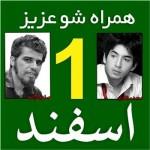 مردم آزاده و خردمند کشورمان، هرگز اجازه نخواهند داد که رژیم, به پیشوایان انقلاب آسیبی رسانده و آتش آن را خاموش کنند