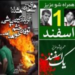 فردا اول اسفند، روز گذشتن و عبور بر اجساد پوسیده آخوندها و مزدوران رژیم است
