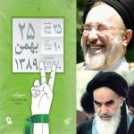ترمز گذاشتن سید خندان بر روی تظاهرات ۲۵ بهمن