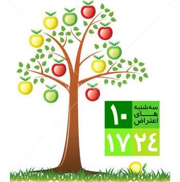 این درخت باغمان ایران است. درختی که از دیرباز، به هرسوی ریشه دوانده، و برخاک چیرگی یافته است. این درخت، دارای میوه های گوناگون با طعم شیرین، نمودار اقوام و ملیت های گوناگونی است که در این سرزمین ریشه گرفته اند، و  همیشه جاویدان خواهند ماند.