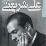 """گلادیاتور اسلام؛ دکتر علی شریعتی خودش را ابوذر می دانست : """"…مردی با دو چهره، یک روح دو بعدی، مرد شمشیر و نماز…""""."""
