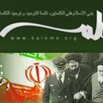 این نوشته به زبان تازی وتصویر از سایت « کلمه » مربوط به جنبش سبز است. این نشانگر و تبلیغی است از اسلام کشتارگر که ۱۴۰۰ سال است مردم و کشورمان را به خاک وخون کشانده است. آیا اینست، دموکراسی جبش سبز برای مردم ایران؟.