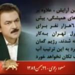 موج سوار ۲: مسعود رجوی؛ خائن و قاتل سربازان دلیر ایرانی دیروز، و رهبر مقاومت امروز
