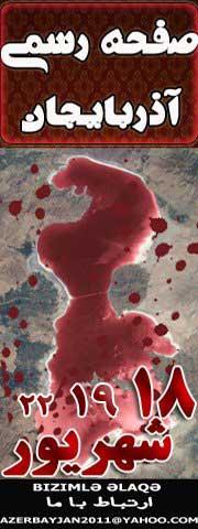 این مظهر پاکی و زیبایی دریاچه بزرگ ارومیه پاره ای از تاریخ کهنسال کشورمان است. رژیم بدسگال تازی مرام در نابودی کشور، از ۳۲ سال پیش تاکنون هیچگونه کوتاهی نکرده است.  ما به همراهی هم میهنان آذری خود، تا هرکجا ضروری باشد، پیش می رویم. با درود به آذربایجانی های غیور و میهن دوست.
