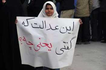 دخترک کوچک واژه عدالت را شنیده ولی معنی آن را نمی داند. حق هم دارد. در رژیم اسلامی کسی معنی آزادی و عدالت نمی داند. کشور ما همیشه در زیر ظلم و ستم کاربران و فرمانرویان بوده است. بنابراین، بیشتر مردم هرگز طعم آزادی و رسیدن به عدالت و از داشتن آن محروم بوده اند.