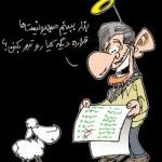 آیا سردمداران حکومت امام زمانی، ملت ایران را ابله فرض کرده اند؟