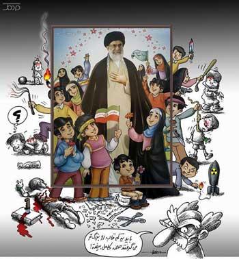 هنرمند مردمی آقای مانا نیستانی، در این کارتن به خوبی نشان داده اند که خامنه ای و دوستداران ایشان در چه دنیای خیالی زندگی می کنند. خامنه ای متوهم بر این باور است که همگان او را دوست دارند و به نظام اسلامی اش عشق می ورزند، اما همانطور که می دانید حقیقت چیز دیگری است.