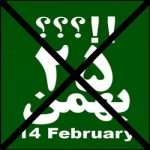 ما آن چه از اعلام تظاهرات ۲۵ بهمن می فهمیم، آنست که جنبش سبز می خواهد ما را به دروان اندیشمند و طلایی خمینی بازگرداند. آیا اینست خواسته مردم ایران؟