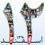 دوازدهم اسفند ماه؛ روز حبس خانگی تمامی ایرانیان با شرف و میهن دوست