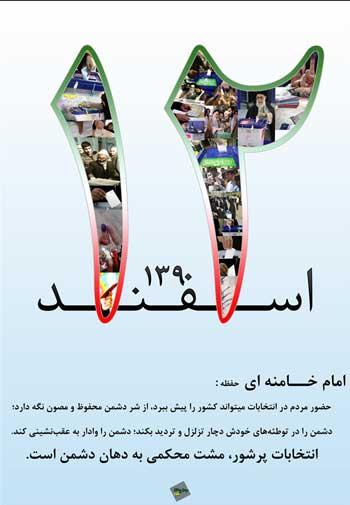فرتور یکی از پوسترهای تبلیغاتی که با سرمایه ملی و در راستای تشویق مردم به رأی دادن درست شده اند را نشان می دهد. در زیر فرتور امت خردباخته حزب الله سخنی از ولی وقیح نوشته اند. حال چنانچه کسی می خواهد خامنه ای جنایتکار را خوشحال کند، باید خون جوانان بیگناه ایرانی را لگد مال کرده و پای صندوق رأی برود.