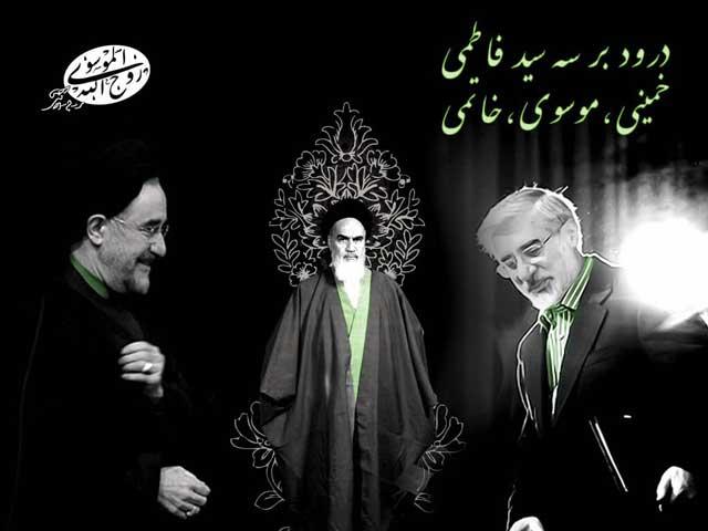فرتور یکی از پوسترهای تبلیغاتی آقای موسوی را نشان می دهد. فرتور نمایانگر وابستگی و دلبستگی آقای موسوی به خمینی ملعون و همچنین خواسته و ماهیت واقعی اصلاح طلبان که همانا گام برداشتن در راستای آرمان های خمینی است، می باشد.