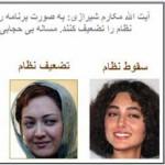 تا کی رژیم اسلامی میخواهد به شرارت و نفاق افکنی خود ادامه دهد؟