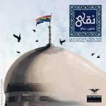 پخش ترانه « آی نقی» در سراسر جهان، شپش به جان رژیم اسلامی انداخته است