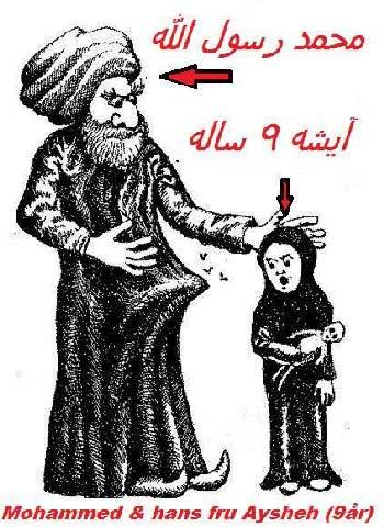 هیچکس نمی تواند رابطه جنسی  محمدابن عبدالله یک پیرمرد ۵۴ ساله با  دختر بچه ۹ ساله را حا شا و کتمان کند.