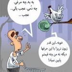 مردم در سوریه برای ستاندن آزادی صف می کِشَند و در ایران برای تحقیر شدن توسطِ مُرغ!