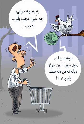 فرتور خود گویای میزان درماندگی و فقر و فلاکت مردم ایران است و احتیاجی به توضیح بیشتر نیست. کمی غیرت و شرافت لازم است تا این رژیم دزد و جنایتکار را به زیر کشید و به تمامی این بی عدالتی ها پایان داد.