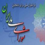 شورای ملی؛ کانونی فَرا جناحی و فَرا مَسلکی در راهِ سرنگونیِ رژیم اسلامی