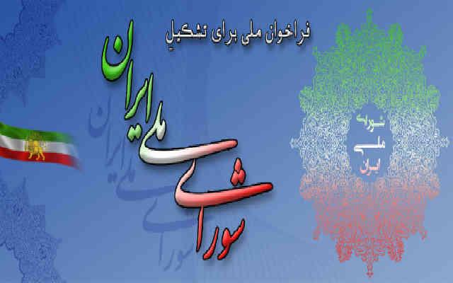 فراخوانِ ملی دعوتنامه ای از سویِ تعدادی از کنشگران و نویسندگان و وبلاگ نویسانِ مستقل و همچنین برخی گروه ها و احزاب سیاسی است که تمامی ایرانیان فعال در زمینه سیاست را به همفکری، همدلی و اتحاد برای سرنگونی رژیم اسلامی تشویق می کند.
