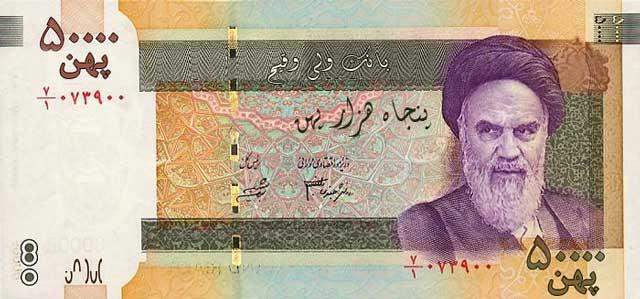 """بنا بر تلاش ولی فقیه و گردانندگان رژیم اسلامی، واحد پول ایران  به جای """"ریال""""، به """"پهن""""، تغییر نام داد"""