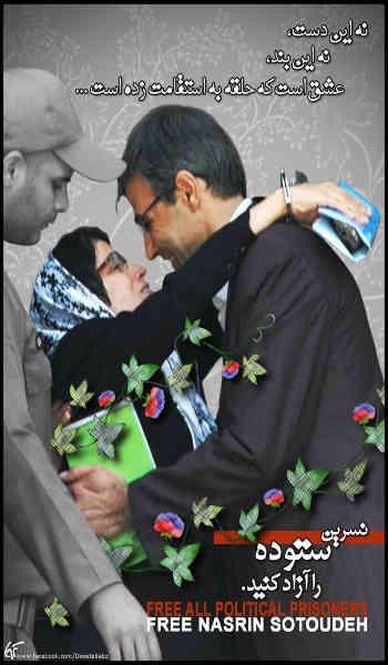 فرتور نسرین ستوده دستبند به دست را در حال در آغوش کشیدن همسرش رضا خندان، نشان می دهد. این فرتور تمامیت رژیم جنایتکار اسلامی را که گمان می کند با دستگیری و بازداشت می توان اندیشه ها را نیز از بین برد، زیر سوال برده و تحقیر می کند.
