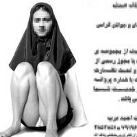 این یک نمونه از دختر نوجوان ایرانی است که با همین آب و رنگ به وسیله مسئولان ضد بشری رژیم اسلامی به بهانه کاریابی به کشورهای عربی می فروشند.