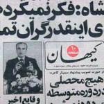 وابستگان رژیم گذشته، دیکتاتوری و خودکامگی شاه را نشانه دموکراسی او می دانند
