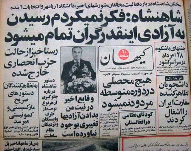 خوانندگان ما می بینند که برگ اول روزنامه ۲۸ مرداد ۱۳۵۷ در همان گیر و دار انقلاب مردم، سراپا آلوده است به بزرگ بینی، خودکامگی و دیکتاتوری شاه.