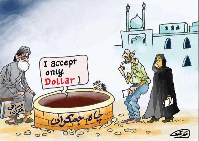 امام ته چاه هم دیگر اسکناس پهن رژیم اسلامی را نمی پذیرد و باید دلار آمریکایی به درون چاه انداخت.