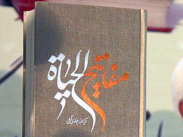 """این هم کتابی بنام """" جهل نامه""""، اثر معجز آسای دانشمند کم نظیر، کتابی که در ۸ ماه گذشته ۶۸ بار تجدید چاپ شده. دیگر ما به تئوری نسبی اینشتن، و نور کوآنتم و تئوری لاپلاس نیازی نداریم. این کتاب معجزه آور پس از قرآن مهمترین ابداع و اختراع عالم بزرگ اسلام است."""
