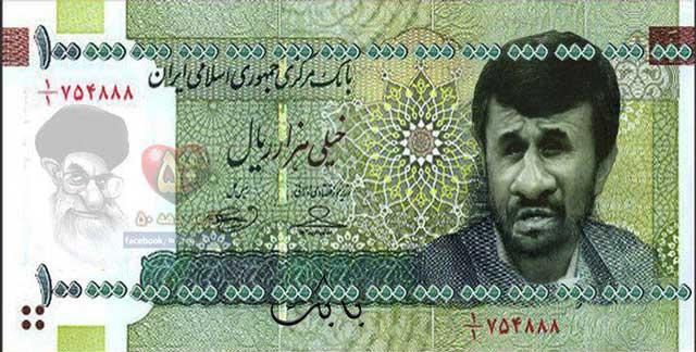 احمدی نژاد همراه با یک گله آخوند مملکت را چنان به تباهی کشاندند که ارزش پول ایران به هیچ رسیده است.