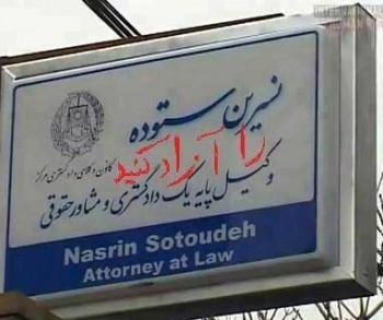 نسرین ستوده وکیل فرزانه و گرانمایه ای که جان خود را برای دفاع از حقوق پایمال شده هم میهنان بر کف دست گذاشته، و در چنگال گرگان و دژخیمان رژیم جهل و جنایت اسیر است.