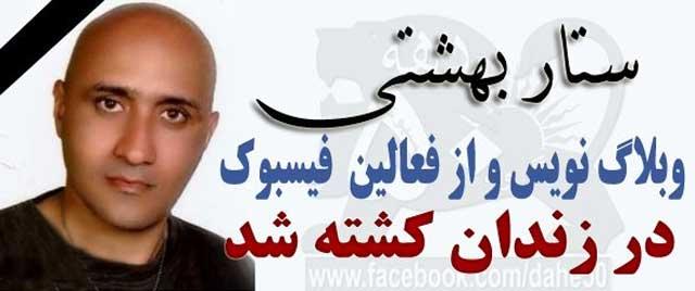 ستار بهشتی، جوانی که در برابر ظلم و ستم ایستادگی کرد، و به دست دژخیمان و مزدوران خامنه ای کشته شد.