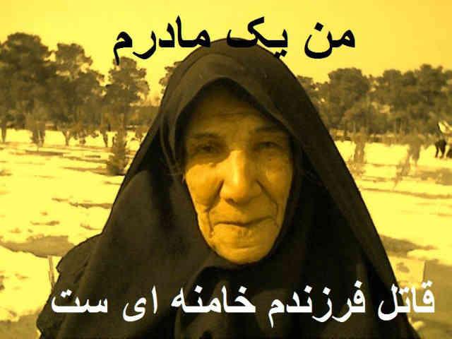 فرتور چهره غم زده و پریشانِ مادر گرامی ستار بهشتی را نشان می دهد؛ این مادر پیر و ملول را در طی مراسم عزاداری چهلمین روز کشته شدن ستار، کتک زدند و داغش را تازه تر کردند؛ به راستی اگر ستار بهشتی زندانی سیاسی بود، مهدی هاشمی را چه باید نامید؟ آیا این خیانت به راه ستارها نیست که هاشمی های جنایتکار را زندانی سیاسی نامید؟!