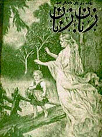 این سمبل آزادی خواهی زنان کشورمان در دوران قاجار است.