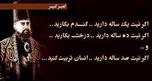 امیر کبیر چهره درخشان دموکراسی و فرهنگ ایران بود. نام آن میهن دوست، زینت بخش تاریخ کشورمان است.
