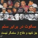 ملت ما با بی تفاوتی و یا حمایت از رژیم، در جنایت های ایران و سوریه شریک است