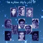 شانزده ۱۶ آذر، سالروز رستاخیز دانشجویان آزادی خواه علیه دیکتاتوری