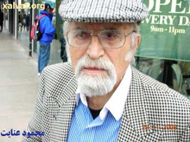 زنده یاد دکتر محمود عنایت نویسنده، مترجم، روزنامه نگار، و ستاره درخشان ادب و فرهنگ ایران، پس از عمری خدمت به فرهنگ کشورمان، در غریبی به یاد وطن ازدست رفته و آخوند زده، درگذشت. یادش گرامی، و راهش ادامه باد.