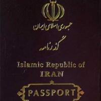 گذرنامه رژیم ایران، کاغذ پاره ای که موجب ننگ، شرمندگی و آبرو ریزی برای هر ایرانی میهن پرست است.