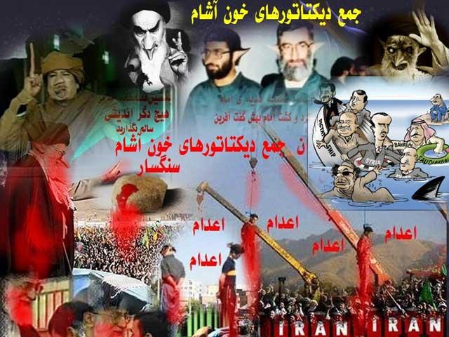بقای  آخوند و بر سر قدرت ماندن آن در ایجاد رعب و وحشت و کشتار بی امان شبانه روزی در سرتاسر ایران است.