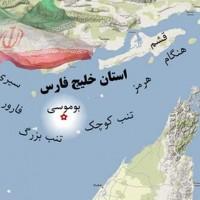 سه جزیره ابو موسی، تنب بزرگ و کوچک که نزدیک مرزهای جنوبی ایران بوده، و همیشه به ایران وابسته و تعلق داشته اند.