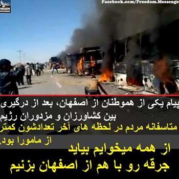 کشاورزان دلاور و بردبار اصفهان آتش به جان رژیم زدند. بدبختانه، مردم دیگر ایران، آنها را تنها گذاشته و از خود پشتیبانی و همکاری نشان ندادند.