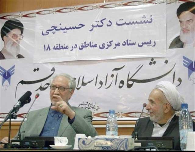 با گردانندگان دانشگاه اسلامی قم، پایتخت معنوی ایران!!!، آشنا شوید