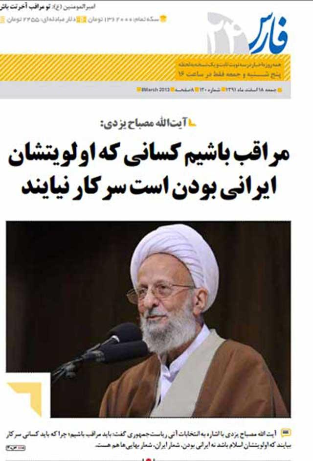 مصباح یزدی، آخوند پفتال و پیزری که یک عمر مفتخوری کرده، و اکنون توصیه می کند آنان که اولیت در استخدام، تازی بودن است، و نه ایرانی بودن.