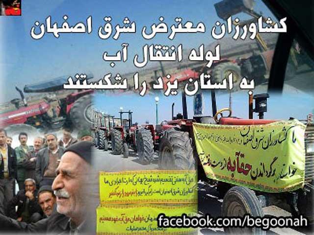 صحنه دیگری از تظاهرات و برپایی کشاورزان اصفهان در اعتراض به انتقال آب زاینده رود به یزد.